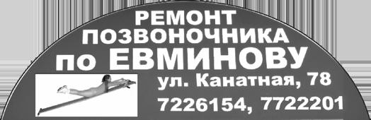 Лечение позвоночника в Одессе по методике Евминова